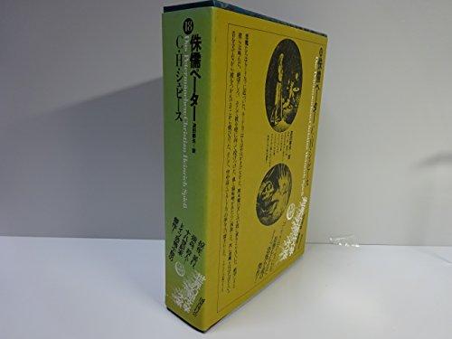 世界幻想文学大系〈第18巻〉侏儒ペーター (1979年)