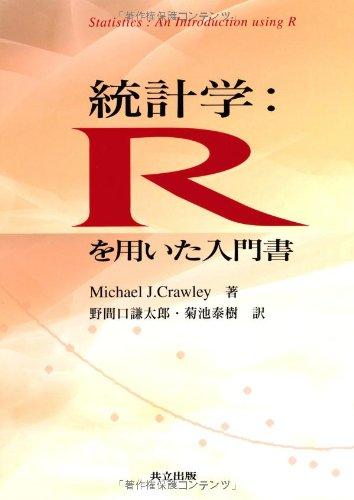 Introduction using R: statistics