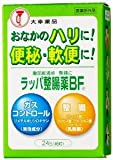 ラッパ整腸薬BF 24包×【3個セット】