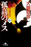 孤高のメス 外科医当麻鉄彦 第6巻 (幻冬舎文庫)