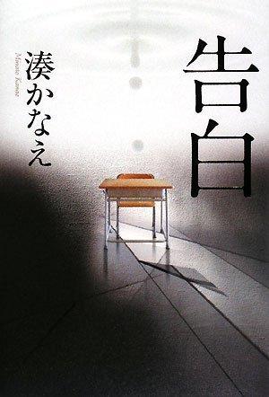 ミステリー小説