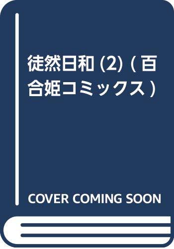 徒然日和(2) (百合姫コミックス)
