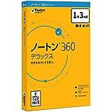 ノートン 360 デラックス 1年 3台版