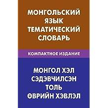 Монгольский язык. Тематический словарь. Компактное издание. 10 000 слов: Mongolian. Thematic Dictionary for Russians. Compact edition. 10 000 words (Russian Edition)