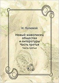 Novyj Zhivopisets Obschestva I Literatu
