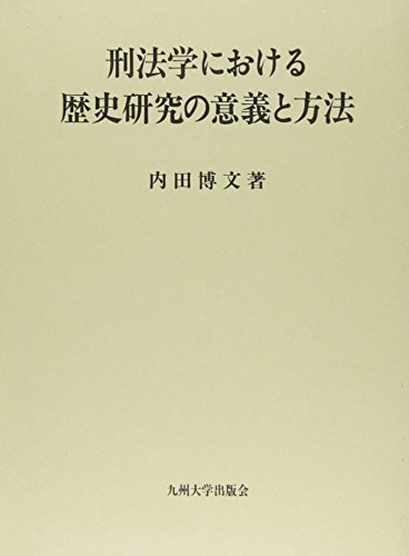 刑法学における歴史研究の意義と方法