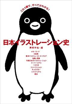 日本イラストレーション史