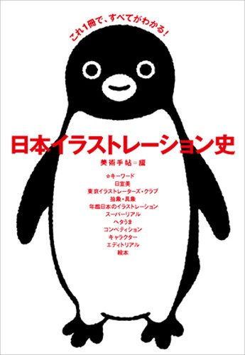 Nihon irasutorēshon-shi = History of Japanese illustration pdf
