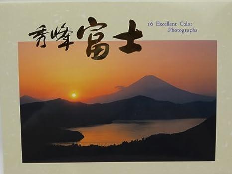 富士山 ポストカードセット 16枚入 秀峰 富士
