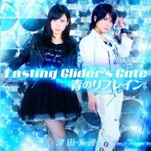 津田美波 / Lasting Glider's Gate/青のリフレイン[通常盤] ~津田のラジオ「っだー!!」テーマソングCD 第二弾