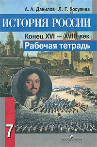 Download Istoriya Rossii: Konets XVI - XVIII v. 7 klass. Rabochaya tetrad ebook