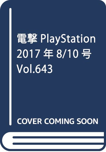 電撃PlayStation 2017年8/10号 Vol.643
