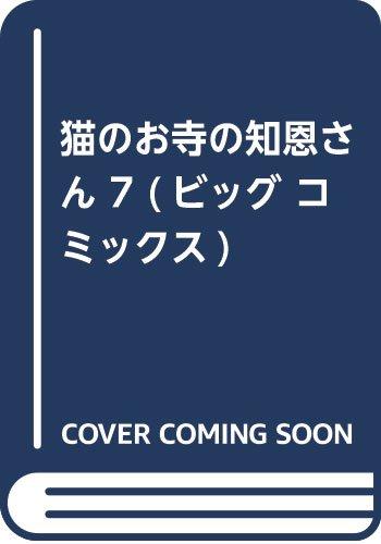 猫のお寺の知恩さん 7 (ビッグ コミックス (7))