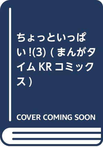 ちょっといっぱい!  (3) (まんがタイムKR フォワードコミックス)