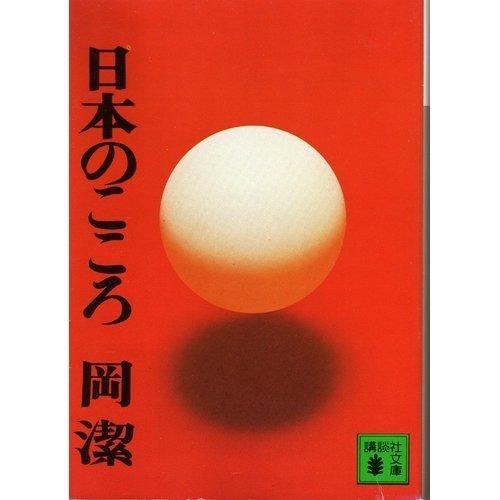 日本のこころ (講談社文庫)