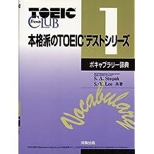 本格派のTOEICテストシリーズ (1) (TOEIC friends club)
