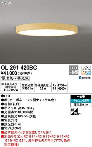 オーデリック/シーリングライト ~6畳 OL291420BC   B07TB2HJ8K