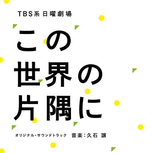 Tbs Kei Nichiyou Gekijou[Kono Sekai No Katasumi Ni] Ost