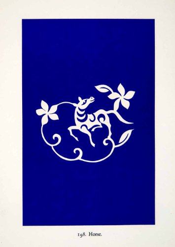 1949 Lithograph Horse Animal Chekiang Zhejiang Province China Flower Vine Motif - Original In-Text Lithograph from PeriodPaper LLC-Collectible Original Print Archive