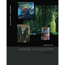 Rhyme on the Palette (Cambridge Companions to Literature) (Russian Edition)