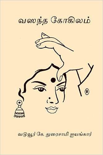 Vasantha Kokilam (Tamil Edition): Vaduvur Duraisami Iyengar