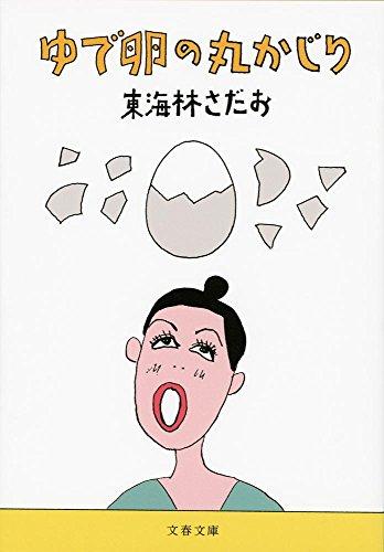 ゆで卵の丸かじり (文春文庫)
