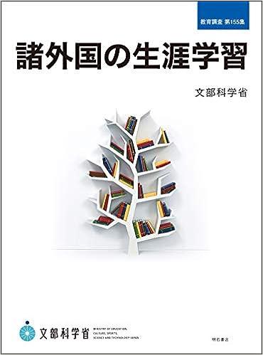 諸外国の生涯学習 (教育調査 第1...