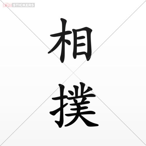 (Decal Hieroglyph Sumo Red (9 X 4.2 Inch) A2589 Size: 5 X 2.3 Inches Black)