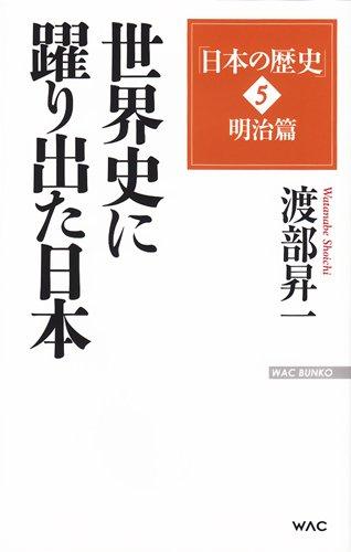 「日本の歴史」5明治篇 世界史に躍り出た日本 (WAC BUNKO 233)