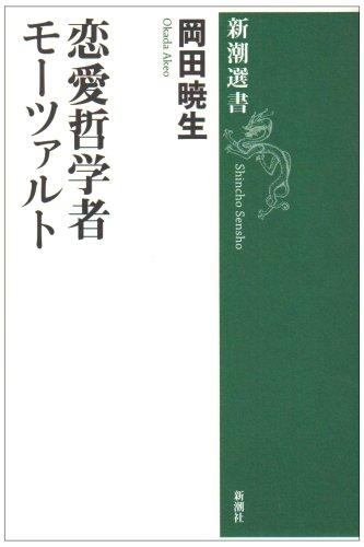 恋愛哲学者モーツァルト (新潮選書)