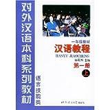 Chinese Course, Jizhou Yang, 7561907451