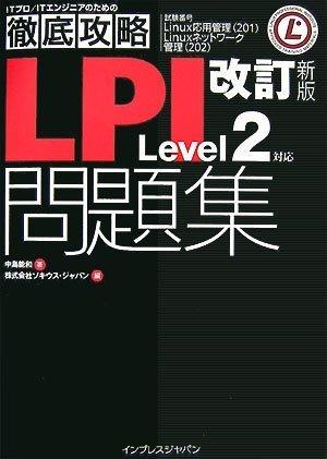 改訂新版 徹底攻略 LPI問題集 Level2 対応 (ITプロ/ITエンジニアのための徹底攻略)(中島 能和/ソキウス・ジャパン)