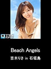 Beach Angels 吉木りさ in 石垣島