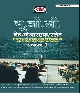 Ugc Net First Paper Book