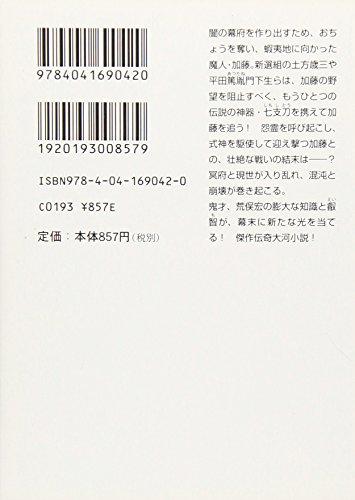 Shin Teito Monogatari: Ishin Kuniumihen 2