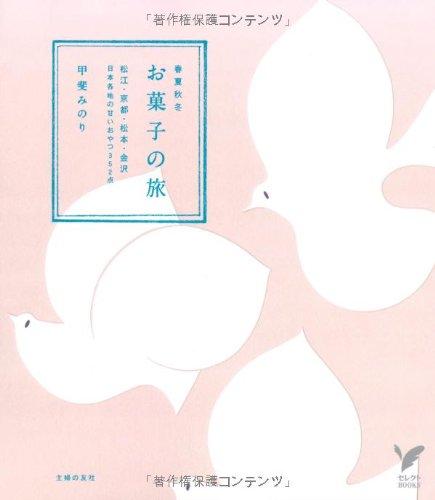 お菓子の旅―春夏秋冬 (セレクトBOOKS)