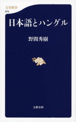 日本語とハングル (文春新書)