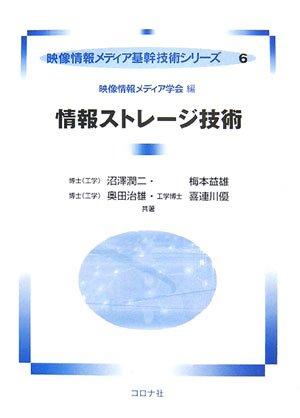 情報ストレージ技術 (映像情報メディア基幹技術シリーズ 6) PDF ePub ebook
