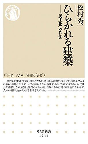 ひらかれる建築: 「民主化」の作法 (ちくま新書 1214)