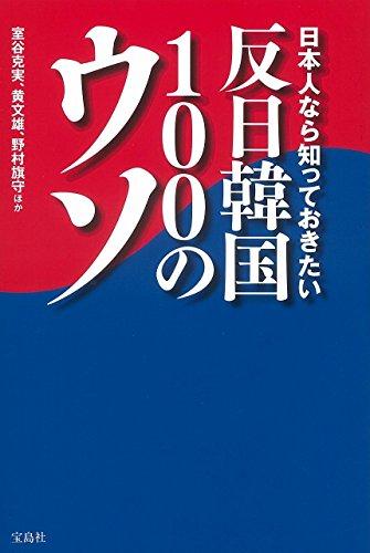 日本人なら知っておきたい反日韓国100のウソ