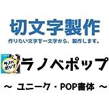 nc-smile 1文字からの切文字 オーダーメイド 製作 ラノベポップ ユニークPOP書体 カッティング ステッカー シール (文字高さ 20mm)