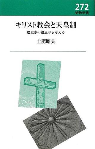 Download Kirisuto kyokai to tennosei : Rekishika no shiten kara kangaeru. PDF