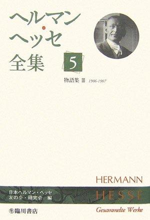 ヘルマン・ヘッセ全集〈5〉物語集3(1906‐1907)