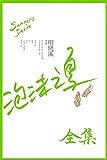 泡沫之夏全集(套装共3册)