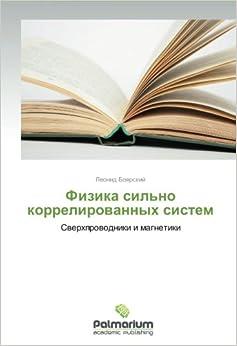 Book Fizika sil'no korrelirovannykh sistem: Sverkhprovodniki i magnetiki (Russian Edition)