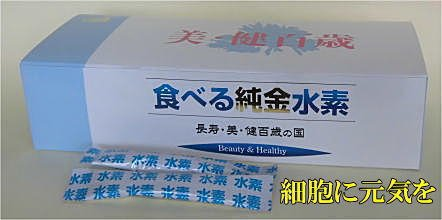 美 健百歳 元気の源 美しく健康 食べる純金水素 水素サプリ 食べる水素 沖縄サンゴカルシウム 珊瑚カルシウム 水素サプリメント (60包入り(1包1g)) B00J7RQUN8   60包入り(1包1g)