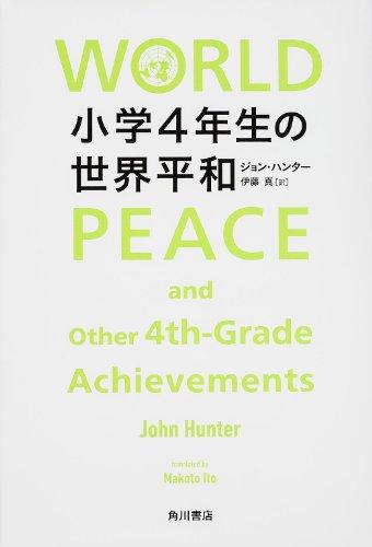 小学4年生の世界平和 (ノンフィクション単行本)