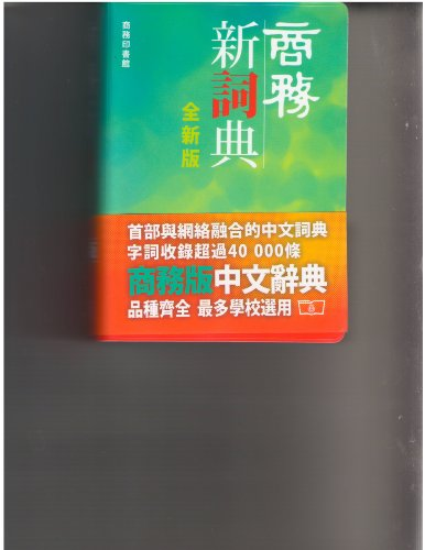 Commercial Press New Dictionary (Chinese Edition) (Lg Optimus 2x P990)