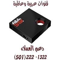 Best Arabic TV Box رسيفر القنوات العربية (جهاز واشتراك لمدة سنين)