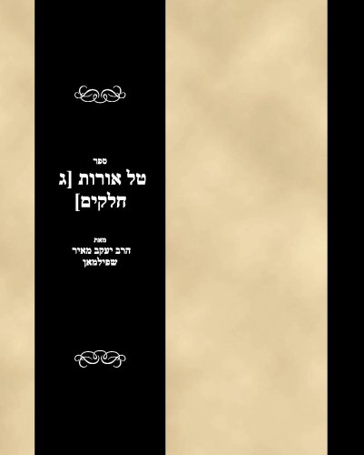 Sefer Tal Oros (3 Vols) (Hebrew Edition) pdf